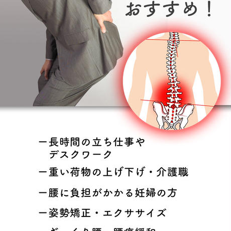 「えがお」~egao~ 腰痛ベルト コルセット 腰サポーター 弾性プレート内蔵 骨盤 姿勢矯正 骨盤ベルト 腰痛サポート Wベルト ネオプレーン 男女共用 Mサイズ
