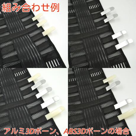 「「🤗ほほえみオリジナルベルト」専用がっちりアルミ3Dボーン 5本セット