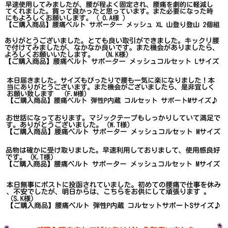 『にこにこ』~nikoniko~ 男女兼用 お手軽 フォースボーン メッシュ