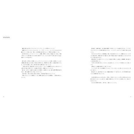 Station /鷲尾和彦