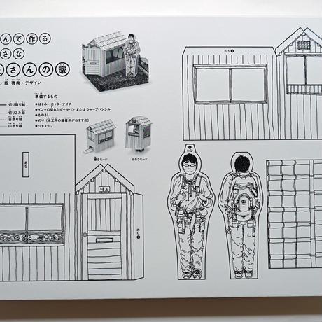 じぶんで作るちいさな村上さんの家