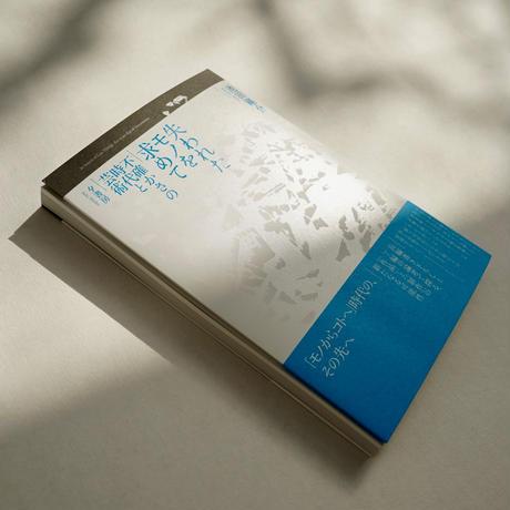 失われたモノを求めて  不確かさの時代と芸術/池田剛介