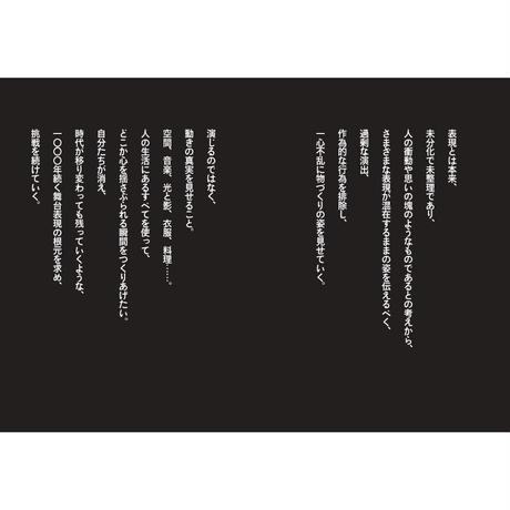 したてやのサーカス/曽我大穂・髙松夕佳