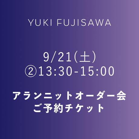 ご予約チケット 9/21(土) ②13:30-15:00