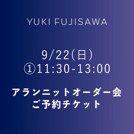 ご予約チケット 9/22(日) ①11:30-13:00