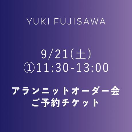 ご予約チケット 9/21(土) ①11:30-13:00