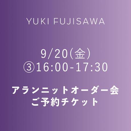 ご予約チケット 9/20(金) ③16:00-17:30