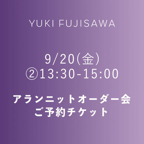 ご予約チケット 9/20(金) ②13:30-15:00