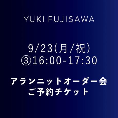 ご予約チケット 9/23(月/祝) ③16:00-17:30