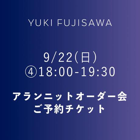 ご予約チケット 9/22(日) ④18:00-19:30