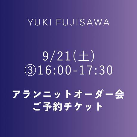 ご予約チケット 9/21(土) ③16:00-17:30