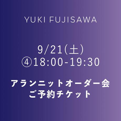 ご予約チケット 9/21(土) ④18:00-19:30
