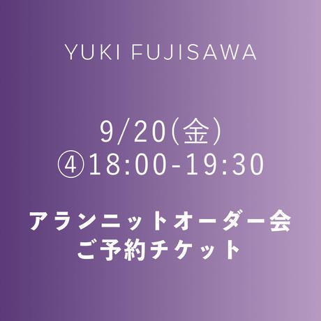 ご予約チケット 9/20(金) ④18:00-19:30