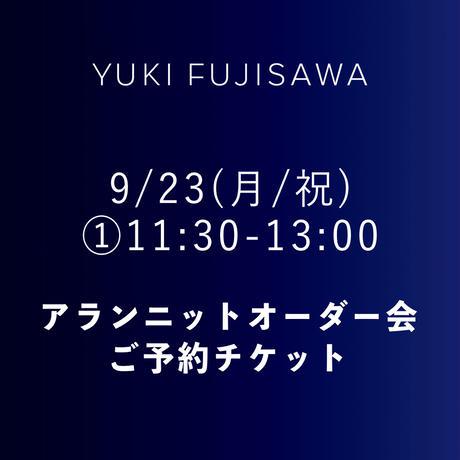 ご予約チケット 9/23(月/祝) ①11:30-13:00