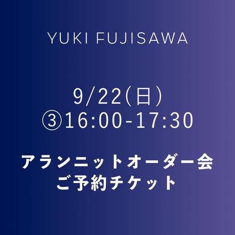 ご予約チケット 9/22(日) ③16:00-17:30