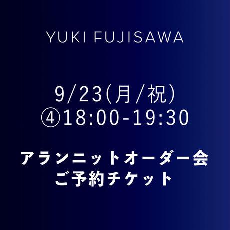 ご予約チケット 9/23(月/祝) ④18:00-19:30