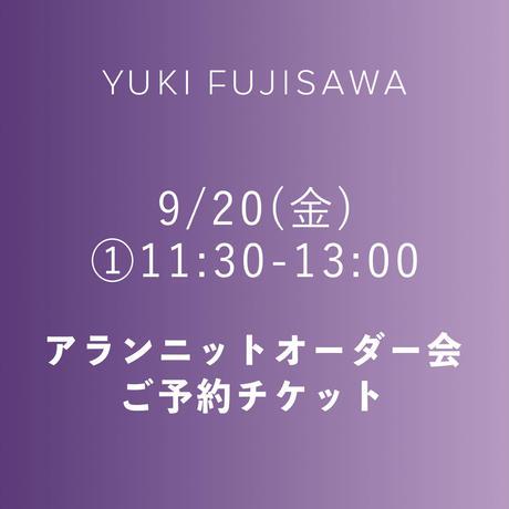 ご予約チケット 9/20(金) ①11:30-13:00