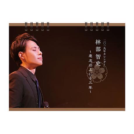 2019年 林部智史カレンダー  ~意志の上にも三年~