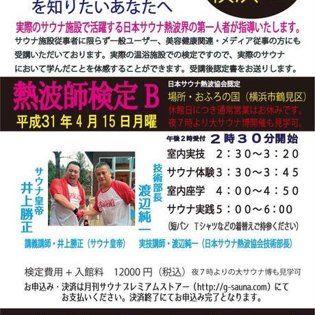 【初の横浜・平日開催】サウナ熱波師検定B(一般)4月15日月曜 横浜おふろの国