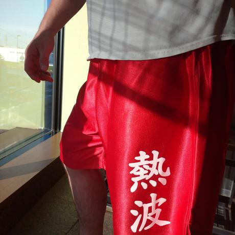 サッカー部仕様の夏向きサラサラ短パン。【熱波】 輝く熱波の文字が熱き道を照らす。  ジョギングに、ラジオ体操に、 熱波スクワットに!