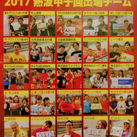 【DVD】2017第8回熱波甲子園