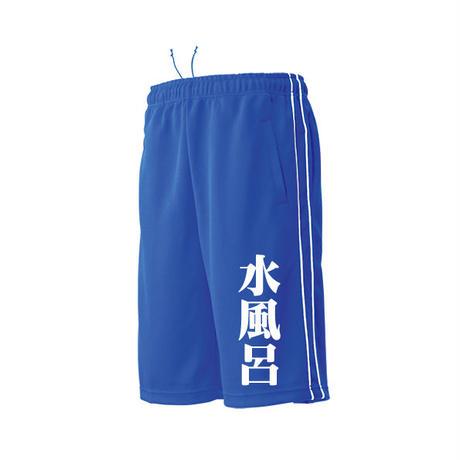 【クールな俺はテレワークでグルシン!】【水風呂】高温多湿な日本の夏に、キュンとくるぜ水風呂短パン!遠くの水風呂より、自宅水風呂短パン!疲労するテレワークもこれでキンキンにグルシン!