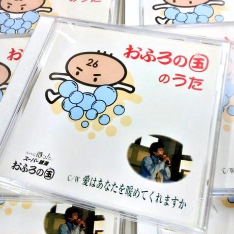 【CD】おふろの国のうた/愛はあなたを暖めてくれますか