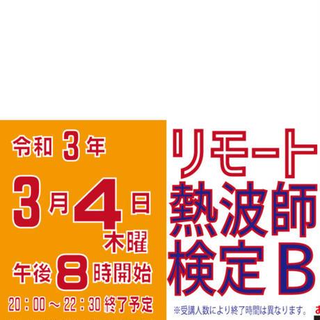 3月4日木曜PM8~★リモート開催・熱波師検定B★【バスタオル無し】■熱波師を知ることはサウナを知り尽くすことだ。