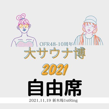 【#大サウナ博2021 自由席電子チケット】#OFR48 #熱波師の仕事の流儀  #アウフグースジャパン2  #ハッピーサウナ文化祭3