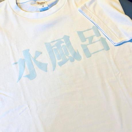 優しい水風呂水色【水風呂mizuiroTシャツ】