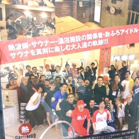 【DVD】第二回熱波甲子園チャンピオンカーニバル&ヤング熱波杯DVD