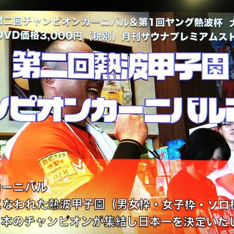 【DVD】2018第二回熱波甲子園チャンピオンカーニバル&ヤング熱波杯DVD