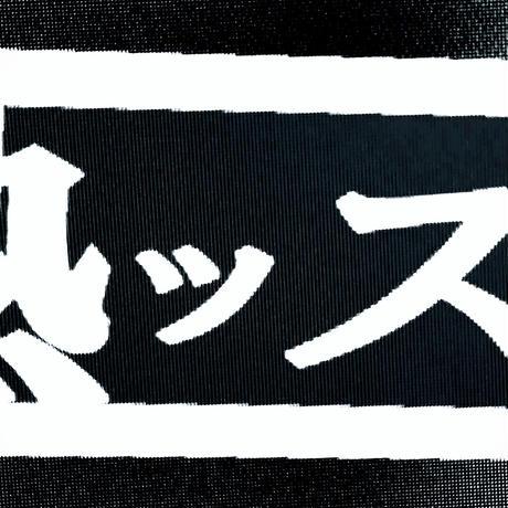 人生熱ッスル【熱ッスル2021 BLACKCOOL  Tシャツ】