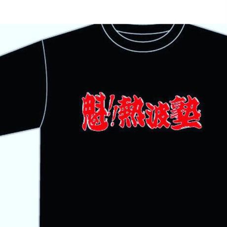 【新熱波道Tシャツ】魁!!熱波塾   新時代を予感させる熱波道の魂!俺達の熱波道、新しい道だ