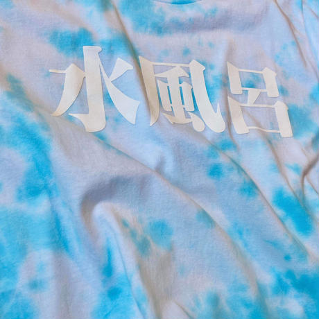 自宅で湯上がりに「眼でととのう。着用してととのう。」タイダイ水色【水風呂mizuiroTシャツ】