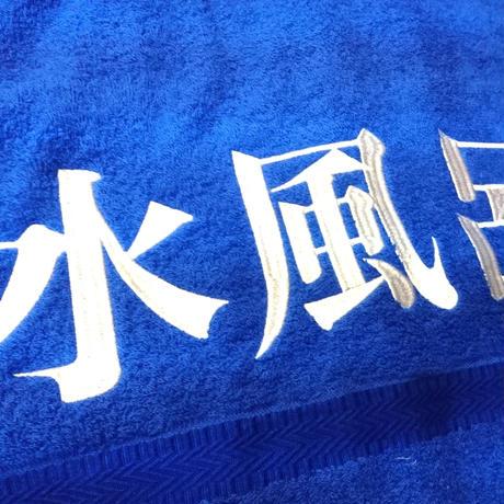 【リモート時代の水風呂バスタオル】水風呂に包まれたい! 視覚的水風呂の極み。温冷交互浴にこれが欲しかった!!(ホテルバスタオル&オリジナル刺繍)
