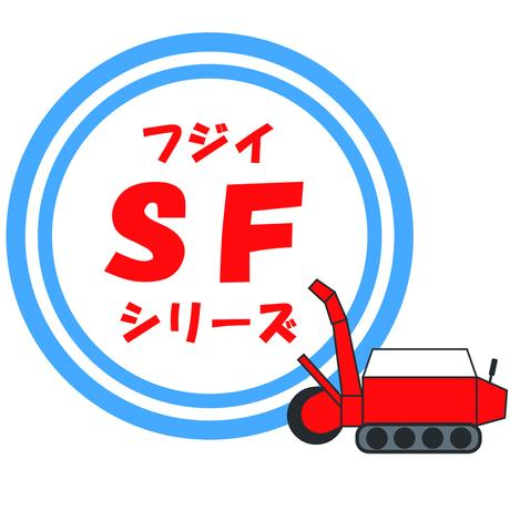 フジイ SFシリーズ対応スノーブロック