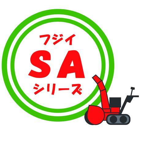 フジイ SAシリーズ対応スノーブロック
