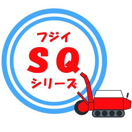 フジイ SQシリーズ対応スノーブロック