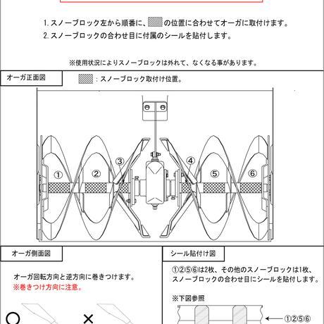 フジイ Si912シリーズ対応スノーブロック