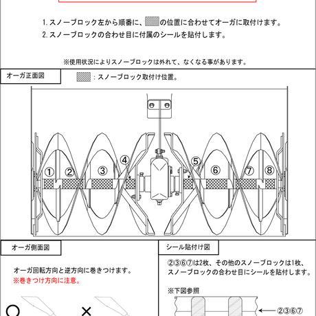 フジイ Siシリーズ(Si912除く)対応スノーブロック