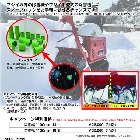 フジイ以外、フジイ旧型 除雪幅1100mm以上