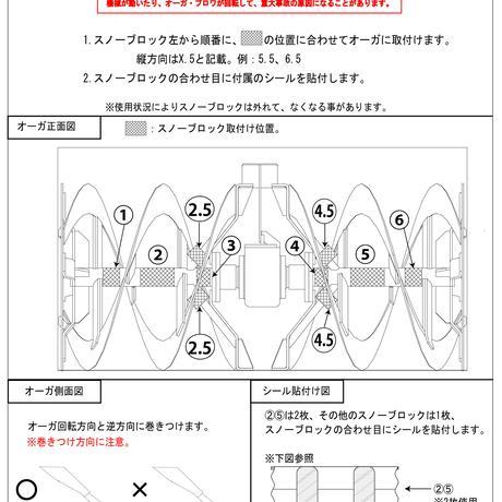 フジイ SDシリーズ対応スノーブロック