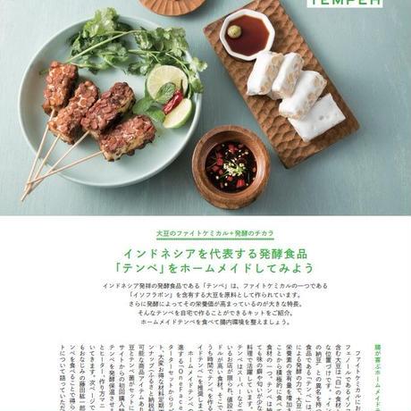 【リピート購入】テンペ菌と脱皮大豆 8回分(一回で完成テンペ200g弱)