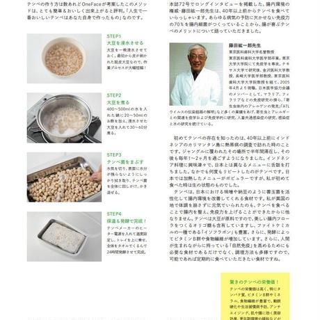 【定期オトク便:月1回】テンペ菌と脱皮大豆 8回分(一回で完成テンペ約200g)