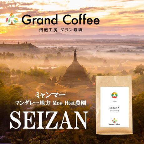 SEIZAN【ミャンマー/マンダレー地方 Moe Htet農園】150g