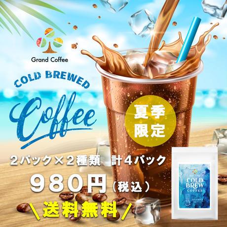 水出しコーヒー【コロンビア/ルワンダ】2パック×2種類 計4パックセット