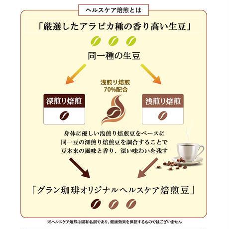 【定期便】ヘルスケア焙煎:スタンダードコース(1日2杯)