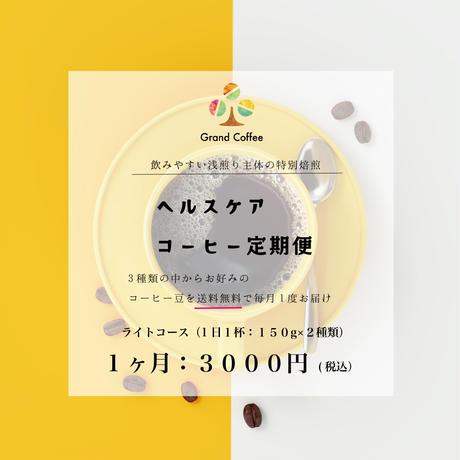 【定期便】ヘルスケア焙煎:ライトコース(1日1杯)