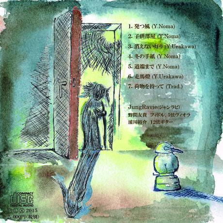 【ダウンロード販売】JungRavie「幻燈」